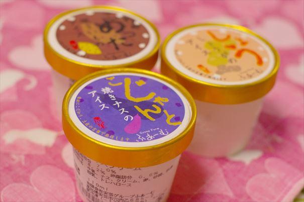 安芸ふぁーむアイス (2)_R