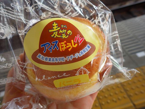 アイスぼうしパンパッケージ_R