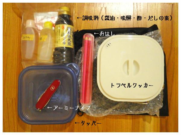 食料と調理小物