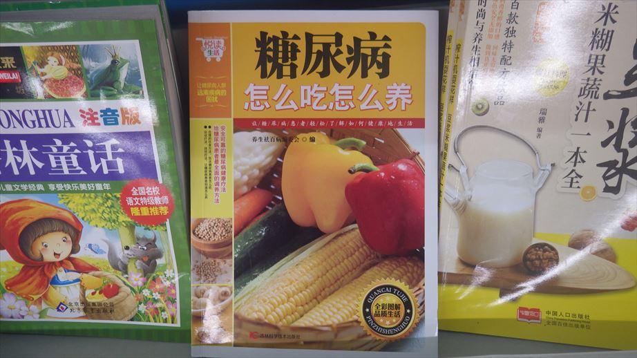成都のスーパーに潜入 (3)