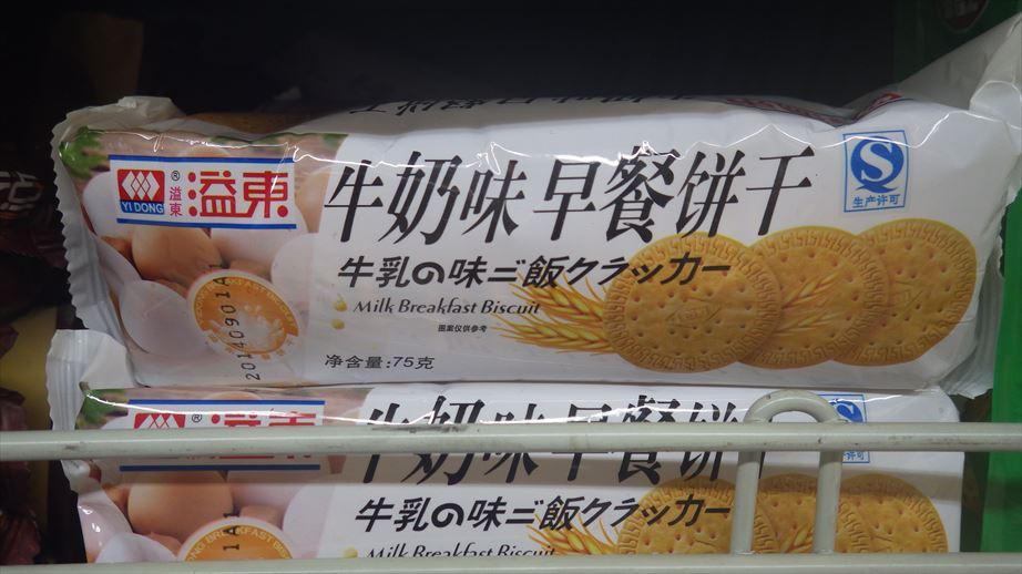 成都のスーパーに潜入 (6)