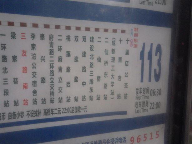 茶店子まで路線バスで (1)