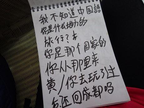 中国スケッチブック (1)_R