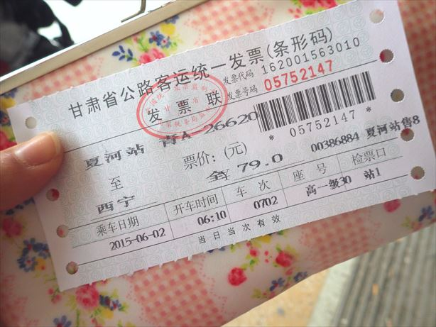 西寧行の切符購入_R