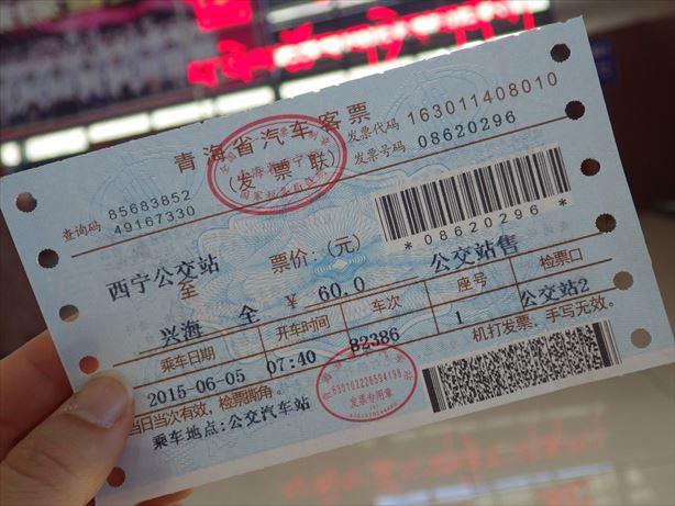 興海行切符ゲット!_R