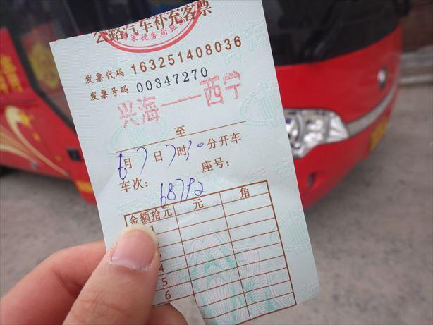 西寧いきの切符_R