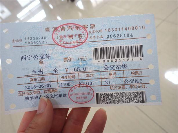 蘭州行き切符_R