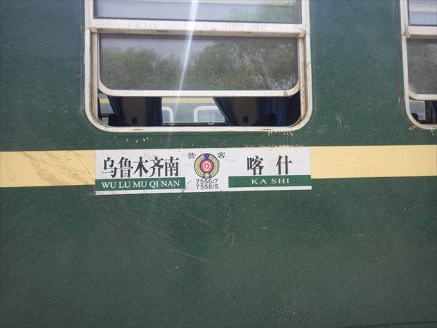 カシュガル列車_R