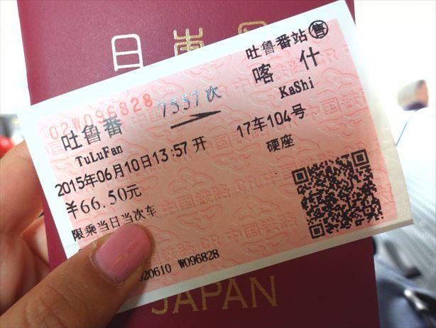 トルファン駅で切符購入! (2)_R