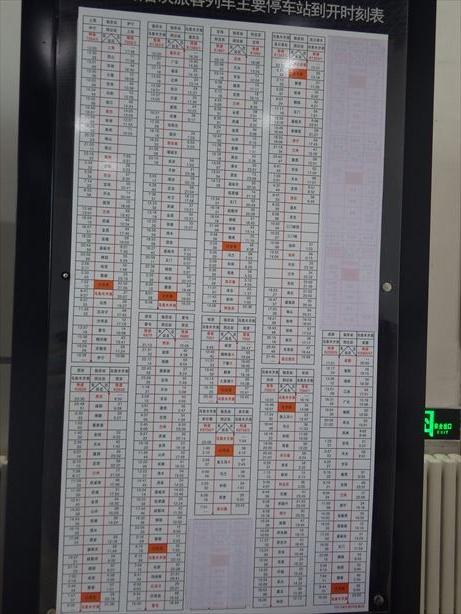 トルファン駅時刻表 (2)_R