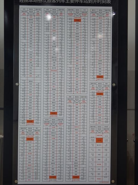 トルファン駅時刻表 (1)_R