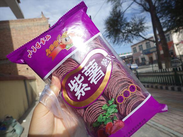 紫芋のぽてち!美味しい_R
