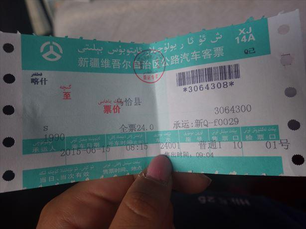 ウチャ行切符