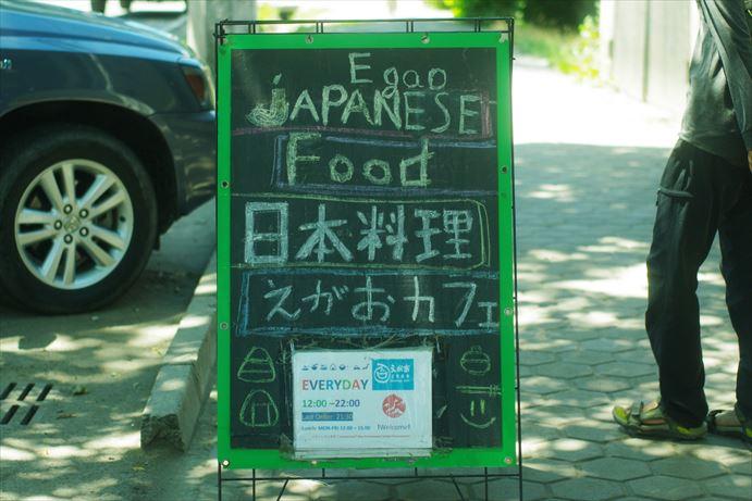 日本食料理店でランチ! (1)_R