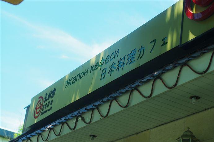 日本食料理店でランチ! (2)_R