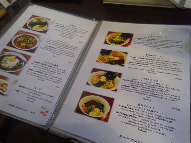 日本料理店ふる里 (5)_R
