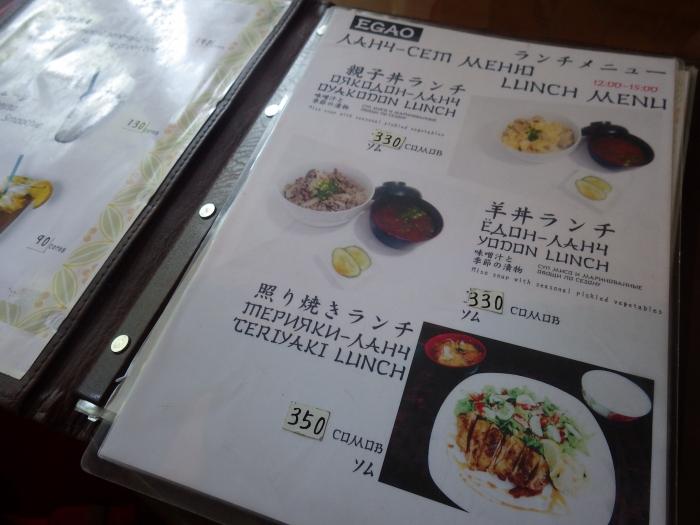日本食料理店でランチ! (1)