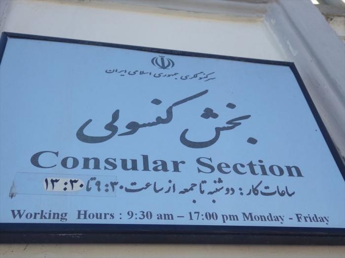イラン大使館 (4)