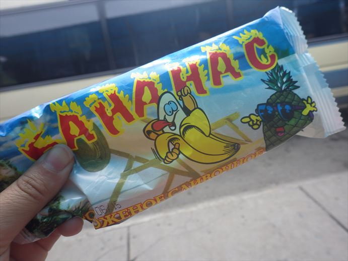 バナナースアイス (1)