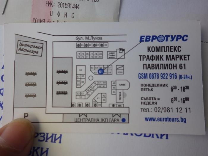 ソフィアのバスターミナル⇒キエフへ (7)