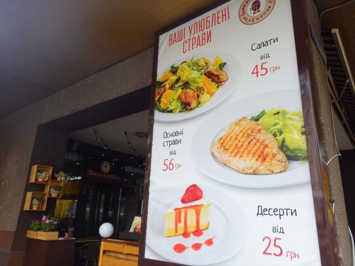 キエフのカフェ (1)