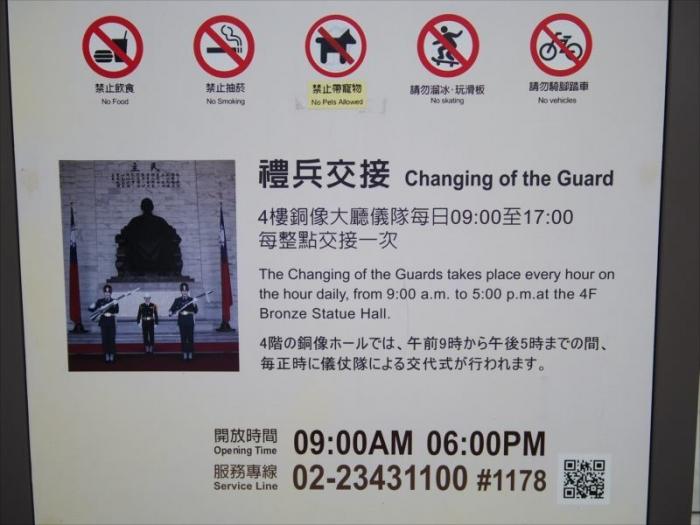 中正記念堂 (9)